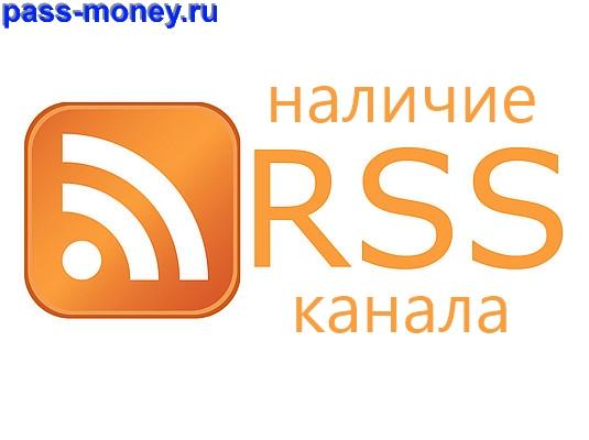Наличие RSS канала