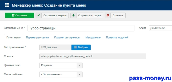 Плагин для Joomla – JC Yandex Turbo