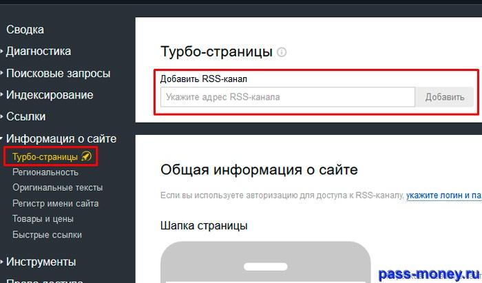 Турбо-страницы в Яндекс Вебмастере