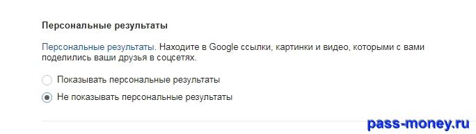 Настройка отключения персональной выдачи в Google