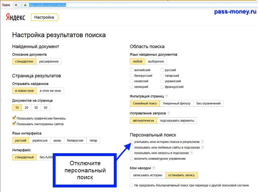 Отключение в Яндексе