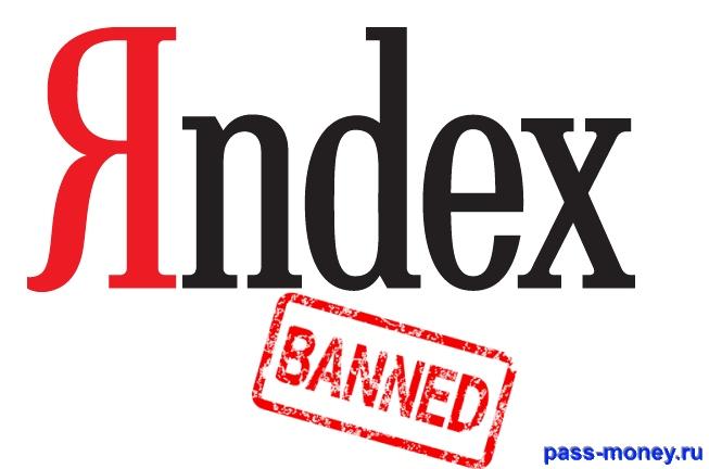 Санкции Яндекса